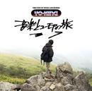 音楽とユーモアの旅/YO-KING