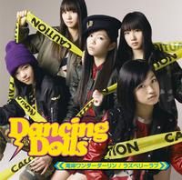 湾岸ワンダーダーリン/Dancing Dolls