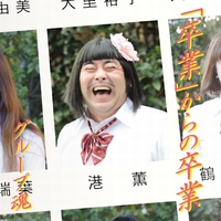 「卒業」からの卒業/グループ魂