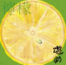 檸檬 コンプリートパック/遊助