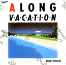 A LONG VACATION/大滝 詠一
