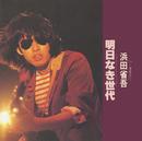 明日なき世代/演奏旅行(1980)/浜田 省吾