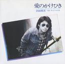 愛のかけひき/キャンパスの冬 (1976)/浜田 省吾