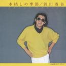 木枯しの季節/独りぼっちのハイウェイ(1977)/浜田 省吾