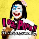 I was PUNK!! ~グループ魂にあっちゃん(NEW ROTE'KA)は?~/グループ魂