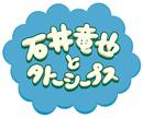 ひつじのショーン/石井 竜也とタトーシープス