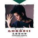 GODDESS~新しい女神~/Toshinobu Kubota with Naomi Campbell