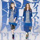脱ディストピア/PUFFY