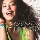 ライジング・ハート/BEYOND Deluxe Edition/福原美穂