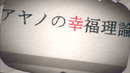 アヤノの幸福理論/じん(自然の敵P)