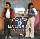 GOLDEN☆BEST バンバン+ばんばひろふみ/バンバン+ばんばひろふみ