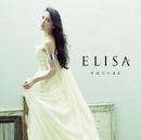 そばにいるよ/ELISA