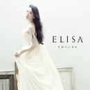 そばにいるよ/ELISA connect EFP