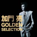 GOLDEN SELECTION 加門 亮/加門 亮