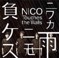 ニワカ雨ニモ負ケズ/NICO Touches the Walls