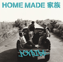 JOYRIDE/HOME MADE 家族