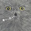 キャッホー/依布サラサ