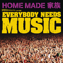 EVERYBODY NEEDS MUSIC/HOME MADE 家族