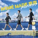 キミガイタカラ/HOME MADE 家族
