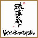 OK Sampler & Top of the Island (DIPLO'S TAKE ME TO KOKOMO AND KILL ME REMIX)/RYUKYUDISKO