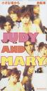 小さな頃から/自転車          /JUDY AND MARY