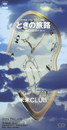 ときの旅路 ~REXのテーマ~/米米CLUB