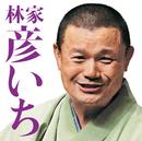 毎日新聞落語会 林家彦いち 「長島の満月」「青菜」/林家 彦いち