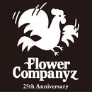 深夜高速~フラカン結成25周年記念全曲集~/フラワーカンパニーズ