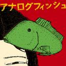 アナログフィッシュ/Analogfish
