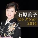 石原詢子全曲集2014/石原 詢子