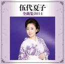 伍代夏子全曲集2014/伍代 夏子