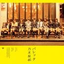 バレッタ TypeD/乃木坂46