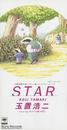 STAR/玉置浩二