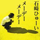 メーデーメーデー/石崎ひゅーい