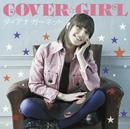 COVER☆GIRL/ダイアナガーネット