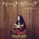 田中らボタモチ/ティーナ・カリーナ