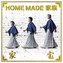 サンキュー!! (Reborn)/HOME MADE 家族