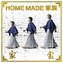 家宝 ~THE BEST OF HOME MADE 家族~/HOME MADE 家族