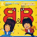泣き虫ハイウェー/B&B