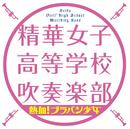 熱血!ブラバン少女/精華女子高等学校吹奏楽部
