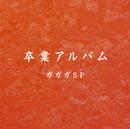 卒業アルバム/ガガガSP