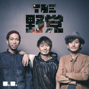 B.B./THE 野党