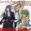 金色のコルダ~primo passo~ Extra MISSION: B×B×B/金色のコルダ
