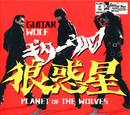 狼惑星/Guitar Wolf