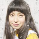 きらきら/トミタ栞