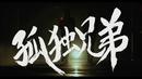 孤独兄弟/乃木坂46