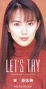 LET'S TRY/東 亜佐美