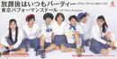 放課後はいつもパーティー (グリコプリッツの歌)/東京パフォーマンスドール  (1990~1994)