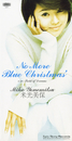 No More Blue Christmas'/米光 美保