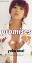 promises/穴井 夕子